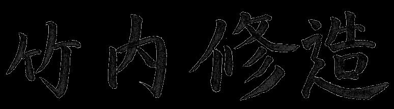 竹内 修造(サイン)